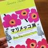 渋谷Bunkamuraのマリメッコ展レビューと感想!週末は混雑してたけどグッズも買えたよ / in 東京