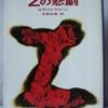 エラリー・クイーン「Zの悲劇」(ハヤカワ文庫)