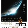 SF映画「地球、最後の男」言葉が足りない哲学的映画。あらすじ、感想、ネタバレ。
