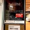 Reframe - 2018.3.20 感想