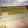 ようやく届いたANA SUPER FLYERS CARDとは何者?
