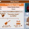 今聞いておかないと500%後悔するバンド!【ロックバンド図解】『King Gnu』