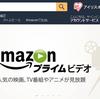 動画見放題のAmazonプライムビデオが日本国内で9月開始