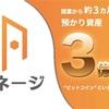 コイネージでビットコイン2000円分をゲットする方法!2020年12月25日まで