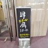 「昴展」にギャラリー昴の加藤さんの思いが受け継がれている