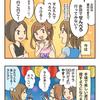 【仮想通貨マンガ 第9話】贅沢と買い増し