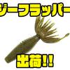 【ジークラック】人気のファットイカタイプのワーム「ジーフラッパー 」再出荷!