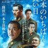 「日本のいちばん長い日」 2015