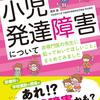 発達障害_漫画_表紙イラスト