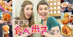 食べ歩きは英語で◯◯!日本の食べ歩き文化を英語で説明