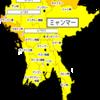【危険情報】ミャンマーの危険情報【一部地域の危険レベル引き下げ】(更新)