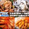 産直ネットショップ 北海道ぎょれんを紹介するにゃ【蟹・ほたて・鮭を『送料無料』でお取り寄せ】