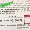 【株主優待】イオンの株主優待(返金引換証)が届きました!