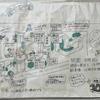 お散歩日記①