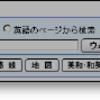 Ask.jpから「友達・恋人検索」可能に - Match.comと連携