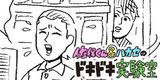 【6話】佐保くん&ハカセのドキドキ実験室