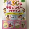 """""""HSCの子育てハッピーアドバイス""""を読んで!"""