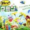 【改造】3DS Hey! ピクミンのチートコード解説!