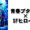 ラブコメ×思春期SFアニメ『青春ブタ野郎はバニーガール先輩の夢を見ない(青ブタ)』