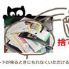 【2019片付け】カードが来た時にもれなくついてくる書類あれこれを捨て!