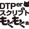 DTPerのスクリプトもくもく会 #6 を開催します
