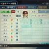 322.オリジナル選手 片桐文人選手(パワプロ2019)
