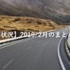 【資産運用状況】2019/2月のまとめ【月報】