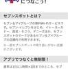 東京オリンピックを前にWiFiスポットが増えているのか?