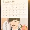 【セリア】イケメン(キュン彼)カレンダー台詞12ヶ月一覧!イラストレーターは誰?