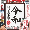 2019年ヒット商品速報!令和元年のトレンドは?