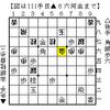 実戦詰め将棋1