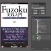 そろそろ『Fuzoku実践入門』の表紙について語っておくか
