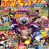 ポケモンファンだけに特化した激レアアニメ雑誌 プレミアランキング