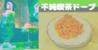 話題のネオ喫茶『不純喫茶ドープ』の魅力に迫る!