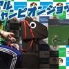超リアルチャンピオンジョッキースペシャルに挑戦してみた【通常は新馬戦予想ブログ】