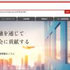 【株主優待】ジャパンインベストメントアドバイザー(7172)から株主優待が到着! 涙が出るほどの含み損