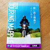 北海道 ツーリングマップル