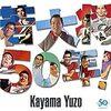 加山雄三主演の青春映画「若大将シリーズ」のライフスタイルにあこがれていた頃