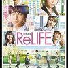 無料動画 ReLIFE リライフ
