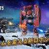 【WarRobotsPvPマルチプレイ】最新情報で攻略して遊びまくろう!【iOS・Android・リリース・攻略・リセマラ】新作スマホゲームが配信開始!