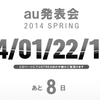 au、2014年春モデル発表会を1月22日開催!!