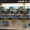 18.11.21 UVERworld ARENA TOUR 2018@大阪城ホール