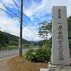 鉄道日本一周-<北陸編>⑤ 福井(一乗谷)