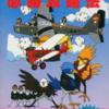 スカイキッドのゲームの攻略本の中で どの書籍が最もレアなのか?