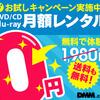 オンラインDVDレンタルを楽しむなら【DMM.com DVDレンタル】