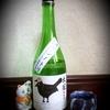山梨県 太冠酒造「新型コロナウイルス退散祈願 ヨゲンノトリ 純米酒 」【35】