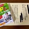 【FP2級】セミリタイア、FIREを目指す人の10日で合格する勉強方法!