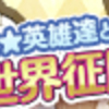 スマホ無料RPG|『戦姫インペリアル from 英雄*戦姫』