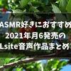 2021年6月発売のDLsite新作音声作品まとめ①【おすすめASMR】