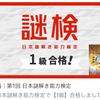 日本謎解き能力検定【1級】合格者に聞く試験のコツ【どっちゃんさん】